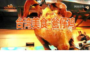 《味蕾在这里跳动之瓮仔鸡》