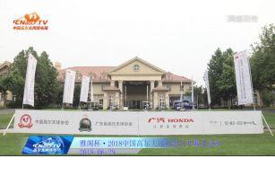 雅阁杯·2018中国高尔夫球业余公开赛北京站