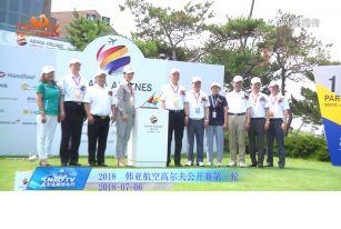 韩亚航空高尔夫公开赛第一轮