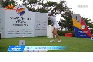 韩亚航空高尔夫公开赛次轮