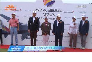韩亚航空高尔夫公开赛第三轮