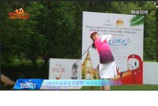 2018海南省青少年高尔夫球巡回赛泰国站圆满收杆