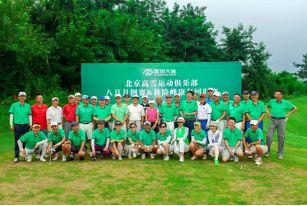 北京高雪运动俱乐部8月月例赛-太伟站