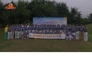 2018乾道-老兵高尔夫俱乐部8月月例赛