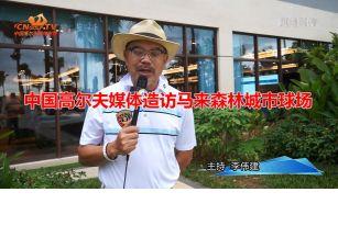 中国高尔夫媒体造访马来森林城市球场