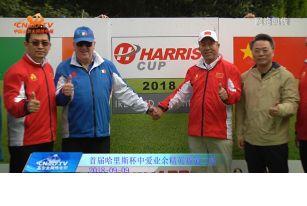 哈里斯杯中爱业余精英赛次轮 四人四球赛中国队继续领先