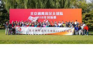 北京湘鹰高尔夫球队2018年封场杯
