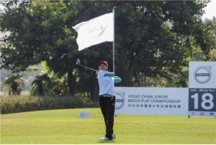 沃尔沃中国青少年高尔夫比洞锦标赛南太武落幕