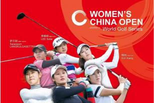 CLPGA2018中国女子公开赛