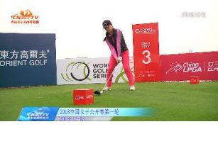 中国女子公开赛刘依一61杆破纪录领先首轮林希妤T2