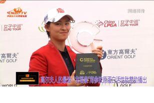 李旻成中国女子公开赛首位华人冠军 刘艳亚军冲入奖金前三 夺美国女子公开赛资格