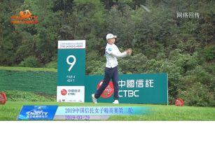 2019中国信托女子精英赛第二轮