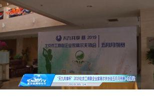 """""""天九共享杯""""北京工商联企业家高尔夫俱乐部五月月例赛"""