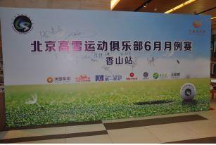 北京高雪运动俱乐部6月月例赛-香山站
