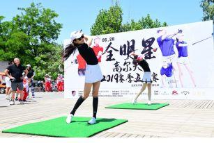 2019全明星高尔夫球队五月月例赛-东方明珠站