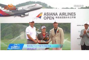 韩亚航空公开赛李多娟夺冠