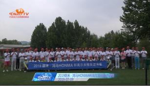 朗禾 · 鸿马HONMA杯高尔夫精英邀请赛