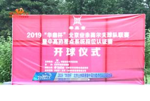 """2019""""华鼎杯""""北京业余联赛暨中高协差点段位认证赛结束"""