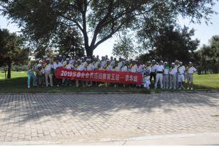 华鼎会2019年会员一级巡回赛-京华站