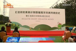 北京汇佳学校高尔夫双优菁英班开班暨高尔夫校队成立