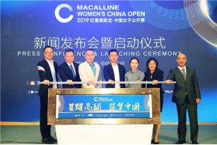 2019中国女子公开赛获红星美凯龙冠名赞助