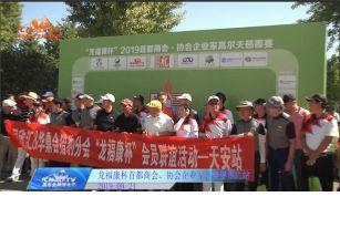 2019龙福康杯首都商会•协会企业家高尔夫慈善赛第九场