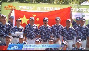 2019龙福康杯首都商会•协会企业家高尔夫慈善赛第十场