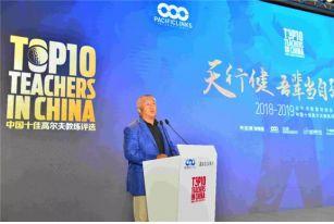 2018-2019中国十佳高尔夫教练评选揭晓