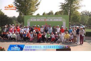 2019龙福康杯首都商会•协会企业家高尔夫慈善赛第十一场