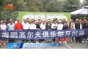 2019龙福康杯首都商会•协会企业家高尔夫慈善赛第十二场