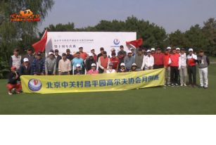 中关村昌平园高尔夫协会 2019 年封场杯暨十周年庆典