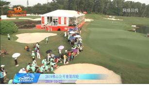 佛山公开赛第四轮 中国包揽佛山公开赛冠亚军