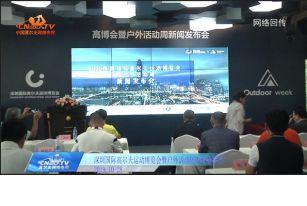 2020年高博会将重现江湖