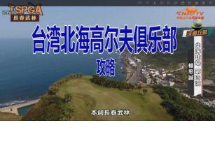台湾北海高尔夫俱乐部攻略