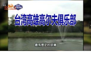 台湾高雄高尔夫俱乐部