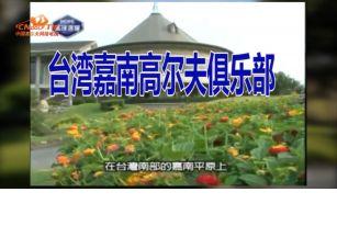 台湾嘉南高尔夫俱乐部