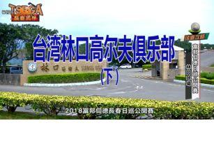 台湾林口高尔夫俱乐部攻略