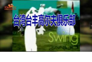 台湾台丰高尔夫俱乐部