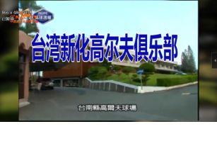 台湾新化高尔夫俱乐部