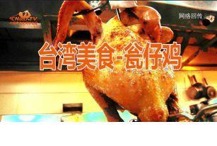 球场美食《味蕾在这里跳动之瓮仔鸡》