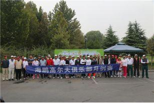 019龙福康杯首都商会•协会企业家高尔夫慈善赛第十二场