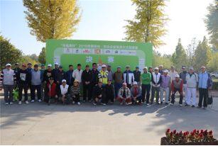 2019龙福康杯首都商会•协会企业家高尔夫慈善赛完美落幕
