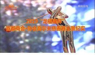 """2019""""龙福康杯""""首都商会•协会高尔夫慈善赛全景纪实"""