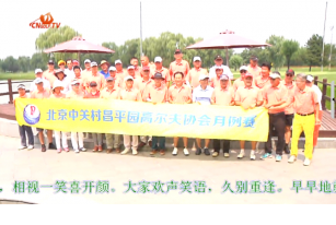 北京昌平园高协七月月例赛纪实