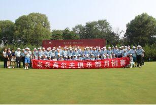 """泸州老窖·国窖1573""""第十五届老兵杯高尔夫邀请赛"""