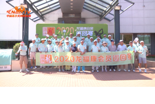 龙福康天安旗舰店开业暨会员巡回赛天安站结束