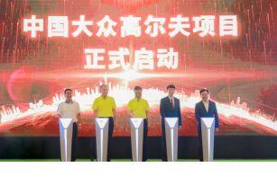 中国大众高尔夫项目启动在京举行