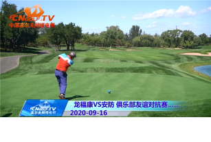 龙福康会员俱乐部VS安防企业家高尔夫球队友谊对抗赛