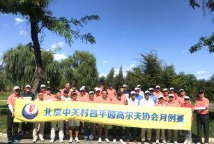 北京中关村昌平企业家高尔夫协会9月月例赛--翡翠湖站