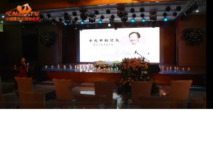 宋亮亮先生追思会在北京举行